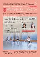 ~世界のバレエ学校シリーズ~第2回「ボリショイ・バレエ・アカデミー」