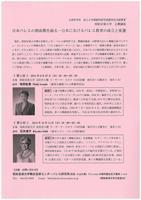 第1回・第2回日本バレエの創成期を語る―日本におけるバレエ教育の成立と変遷