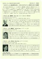 第3回・第4回・第5回日本バレエの創成期を語る―日本におけるバレエ教育の成立と変遷