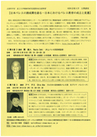 第6回・第7回日本バレエの創成期を語る―日本におけるバレエ教育の成立と変遷