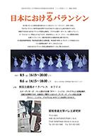 昭和音楽大学バレエ研究所_バランシン展